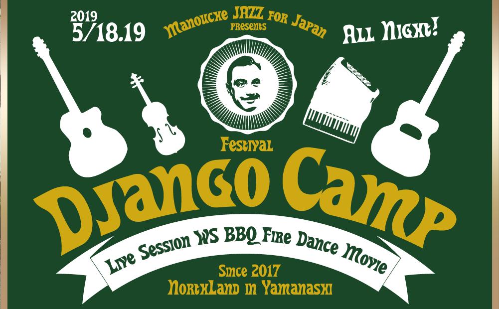 2019年ジャンゴキャンプ