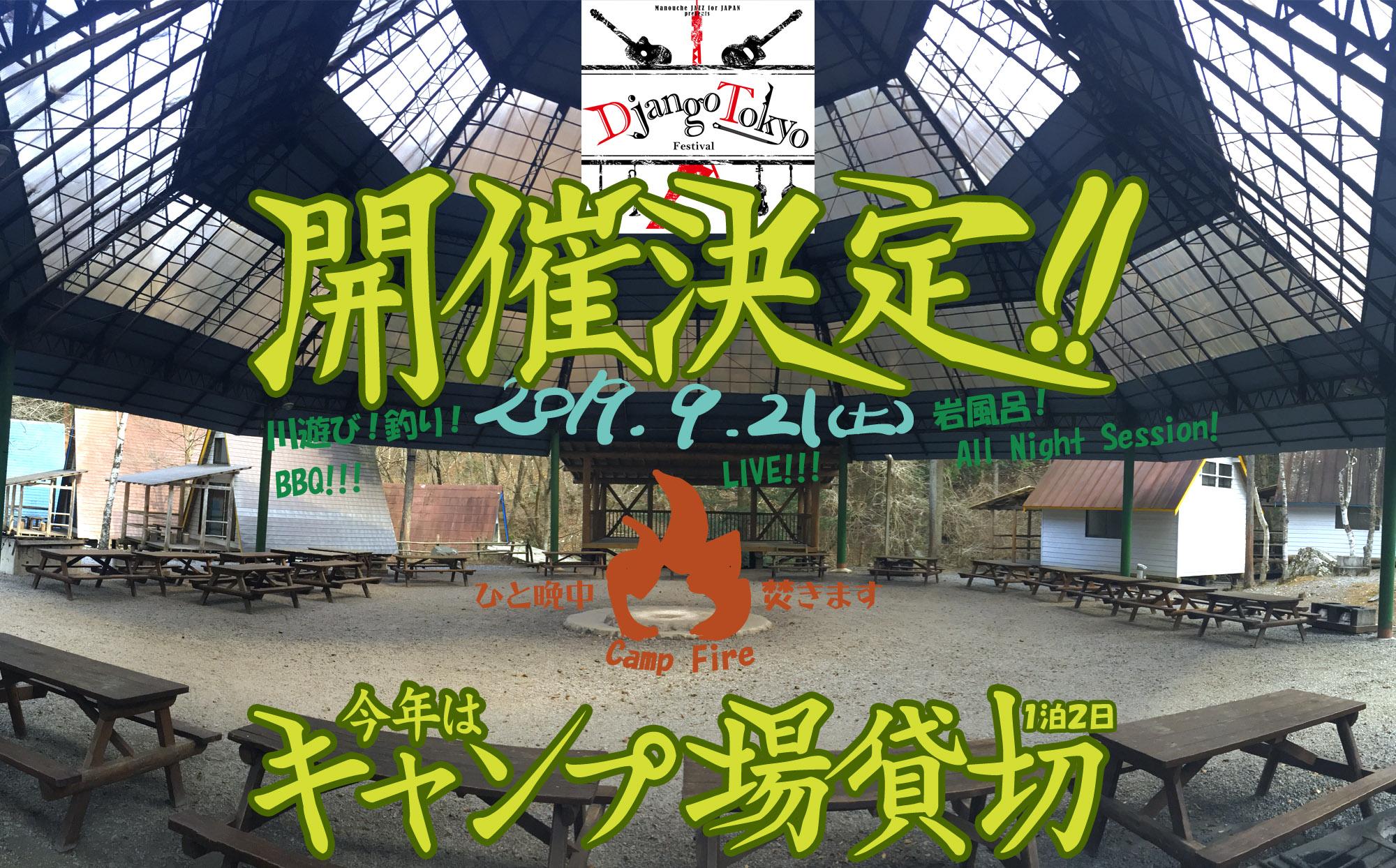 第4回ジャンゴ東京フェス